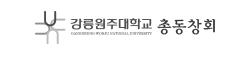 강릉원주대학교 총동창회